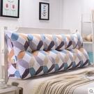 雙人床頭三角靠墊抱枕榻榻米靠枕腰枕 沙發靠背軟包 床上大號護腰【120cm(4扣)】 超值