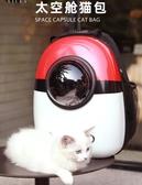 維利亞貓包外出便攜貓背包貓咪太空艙寵物貓書包雙肩貓袋貓咪用品 【快速出貨】