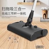 電動掃地拖地一體機手推式掃地機懶人打掃二合一自動掃把  【全館免運】