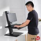 LOGIS 飛碟鋁合金升降桌 站立桌 螢幕架【ZB-1】