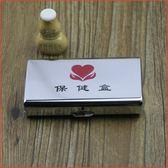 保健藥盒便攜急救藥品盒中老年保健用品隨身小藥箱 蘇迪蔓