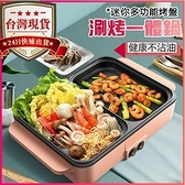 新北現貨火鍋盤 燒烤爐 110V涮烤煎煮一體鍋 家用小烤盤 電熱鍋 電熱盤