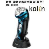 Kolin 歌林 3D勁能水洗刮鬍刀 藍色 KSH-HCW05