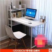 蔓斯菲爾電腦桌臺式家用書桌簡約現代筆記型電腦桌簡易書架辦公桌  ZX