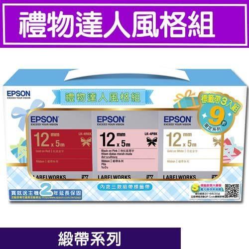 EPSON 標籤帶達人風格組合包(緞帶系列)【量販組9折再9折】