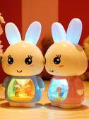 兒童故事機 小兔子玩具寶寶音樂兒歌播放器可充電智能早教機 WE2639【東京衣社】