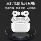 現貨-無線藍芽耳機運動外出方便攜帶非 蘋果 AirPods Pro 科凌型號 INPODS Pro 交換禮物