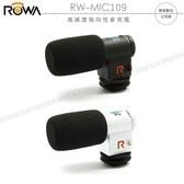 《飛翔3C》ROWA RW-MIC109 高感度指向性麥克風〔公司貨〕相機外接 立體音 攝影MIC 小體積
