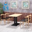 餐桌 信隆仿實木鐵藝牛角椅奶茶甜品店主題餐廳咖啡廳食堂快餐桌椅單桌 雙十二免運HM 活動中~