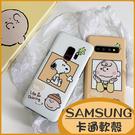 (附掛繩)三星 S20 ultra S20+ S10+ Note10 pro Note9 Note8 S9+ 卡通插畫手機殼 全包邊保護套 細磨砂軟殼