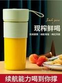 榨汁機 容威迷你榨汁機充電便攜式果汁杯小型電動家用杯型炸水果果汁機-限時88折起