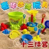 沙灘玩具套裝大號玩沙工具沙灘玩具【轉角1號】