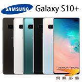 SAMSUNG Galaxy S10+ (G975) 8GB/128GBO極限全螢幕旗艦手機