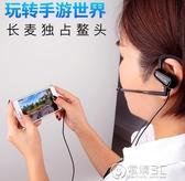 手機游戲吃雞耳機入耳式帶麥重低音臺式筆記本電腦頭戴式電競耳麥 中秋節全館免運