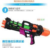 兒童水槍 超大水槍玩具戶外漂流兒童沙灘玩具成人水槍高壓水槍噴射 玩趣3C