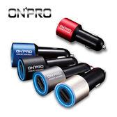 [富廉網] 【ONPRO】雙USB輸出 超急速車用充電器 GT-2P01 香檳金/黑/鈦灰/藍/紅