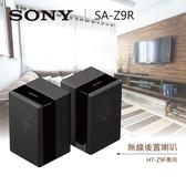 【天天限時 送銅牌對杯】SONY 索尼 SA-Z9R 後環繞喇叭