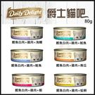 *WANG*【24罐組/箱】Daily Delight 《爵士貓吧 真愛鮮肉餐》主食罐80克(6種口味)
