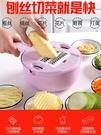 多功能切菜神器家用廚房用品削皮刀刨絲器刮土豆切片切絲器