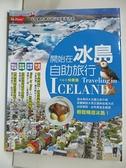 【書寶二手書T8/攝影_DZJ】開始在冰島自助旅行_林佩儀