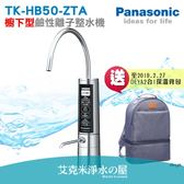Panasonic 國際牌 TK-HB50-ZTA 鹼性離子整水機/電解水機(櫥下型) ★贈快拆式三道前置★贈2合1保溫背包