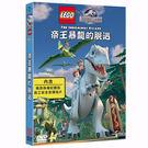 帝王暴龍的脫逃DVD LEGO Jura...