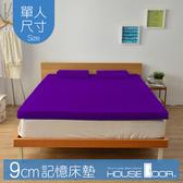 House Door 大和抗菌防螨布套 9cm記憶床墊-單人3尺(魔幻紫)