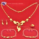【元大珠寶】『甜蜜』結婚黃金套組*戒指、手鍊、項鍊、耳環*純金9999國家標準