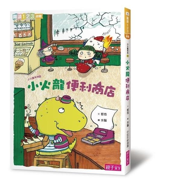 小火龍便利商店(新版)