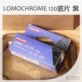 【東京正宗】 Lomography LOMOCHROME Purple XR 100-400 120彩色負片 底片