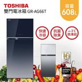 【期間限定 含基本安裝+舊機回收】TOSHIBA 東芝 608公升 雙門電冰箱 GR-AG66T 玻璃藍
