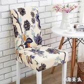餐廳連體凳子套彈力椅子套家用酒店簡約辦公座椅套套罩歐式布藝 ys6413『毛菇小象』