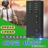 麥克風變聲器男變女音電腦直播聲卡套裝蘿莉音吃雞微信語音通話 酷斯特數位3c igo