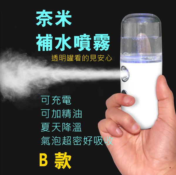 夏天 降溫  美容 蒸臉儀 USB充電 便捷式 納米 噴霧 臉部 加濕器 冷噴 手持補水儀