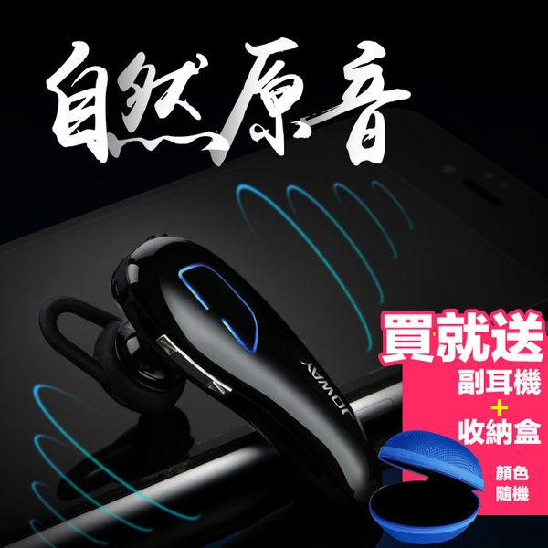 ※NCC認證  H-02無線藍芽耳機【RB002】運動手機通用型藍芽耳機 烤漆工藝