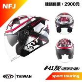 [安信騎士] KYT NF-J 選手彩繪 #41 灰 半罩 安全帽 雙鏡片 內建墨片 NFJ