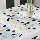 桌墊 PVC餐桌墊茶幾桌布防潑水防燙防油免洗軟玻璃塑料茶幾墊磨砂水晶板JD BBJH