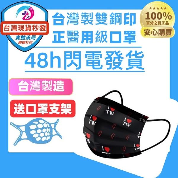台灣製 雙鋼印丰荷 成人醫療 醫用口罩(50入/盒) 我愛台灣 黑色 防疫口罩 台灣加油 防疫