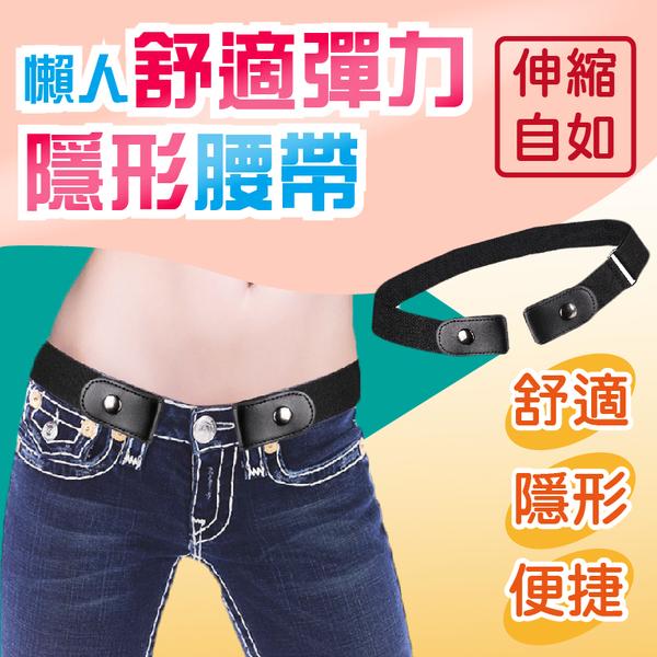 【04679】 時尚新款懶人修身彈力隱形腰帶  鬆緊帶 鬆緊皮帶 隱形腰帶 隱形皮帶