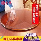 餐桌墊 軟塑料玻璃PVC圓桌布防水防燙防油免洗透明圓形餐桌 AW11671『寶貝兒童裝』