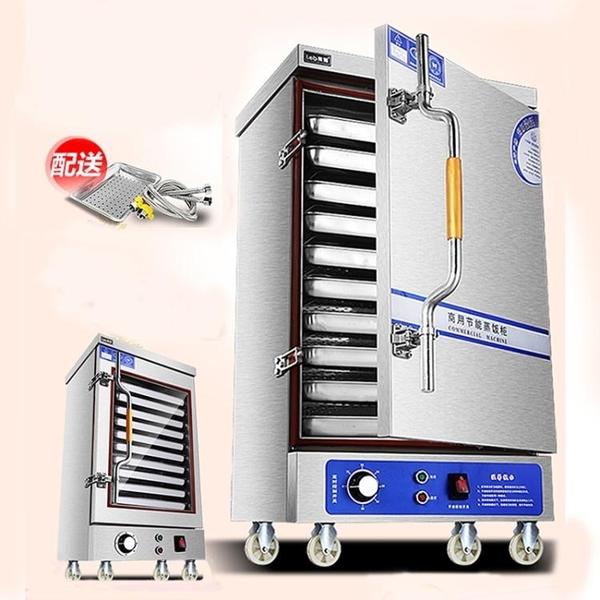 蒸飯櫃 電蒸箱蒸飯車燃氣蒸菜機饅頭餃子機蒸汽爐全自動 莎瓦迪卡