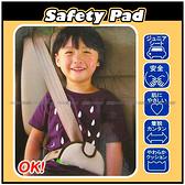 【愛車族】日本進口 兒童舒適型安全帶調整護套