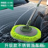 彎桿洗車拖把不傷車軟毛伸縮式加長汽車刷子專用刷車擦車清洗工具 【優樂美】
