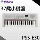 【非凡樂器】YAMAHA PSS-E30 手提電子琴 / 圖形引導 / 操作簡易 輕便小巧 / 公司貨保固(鍵盤)