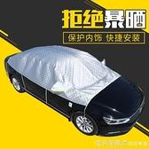 20新款汽車車衣半罩防雨防曬隔熱罩夏季專用遮陽罩半身車罩套 漾美眉韓衣