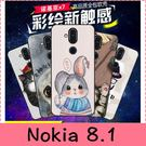 【萌萌噠】諾基亞 Nokia 8.1 彩繪磨砂手機殼 全包軟殼 卡通塗鴉 超薄防指紋 保護套 手機套 手機殼