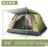 帳篷探險者全自動戶外2-3-4人加厚防雨單人野營野外露營igo 法布蕾輕時尚