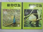 【書寶二手書T9/動植物_PAG】動物行為彩色珍集_1&3冊_共2本合售