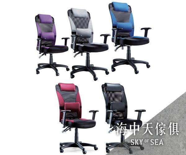 【辦公椅系列】ND-017 紫色 舒適辦公椅 氣壓型 職員椅 電腦椅系列