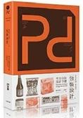 Pd,Packagedesign包裝設計